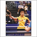 TABLE TENNIS FASCINATION・V